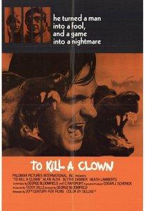 Убить клоуна