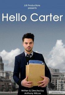 Привет, Картер!