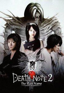 Тетрадь смерти-2: Последнее имя