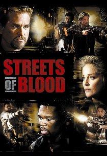 Улицы в крови