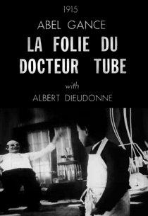 Безумие доктора Тюба