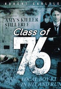 Класс 76-го года