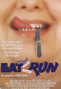 Ешь и беги