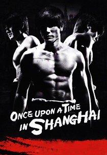 Однажды в Шанхае