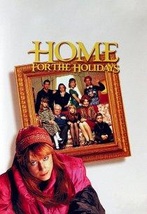Домой на праздники