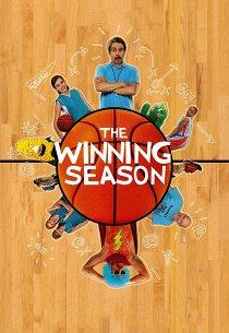 Сезон побед