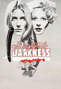 Дочери тьмы