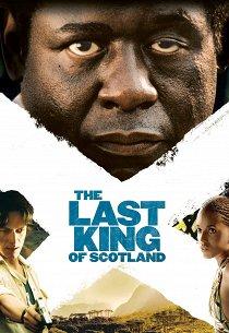 Последний король Шотландии