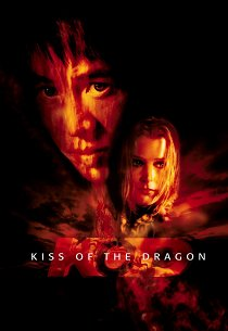 Поцелуй дракона