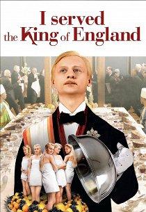 Я обслуживал английского короля