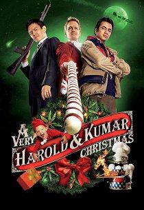Убойное Рождество Гарольда и Кумар