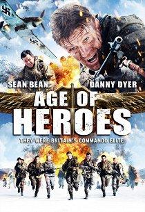 Эпоха героев