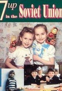 Рожденные в СССР. 7-летние
