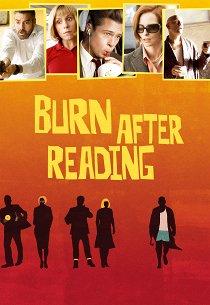 Сжечь после прочтения