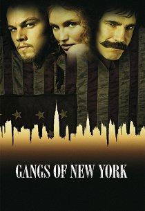 Банды Нью-Йорка