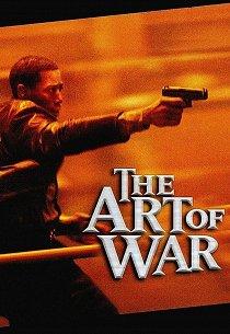 Искусство войны