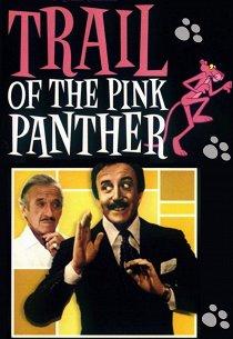 След Розовой пантеры