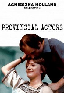 Провинциальные актеры