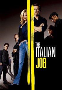 Ограбление по-итальянски