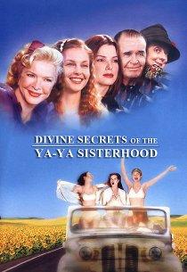 Божественные тайны сестричек Я-Я