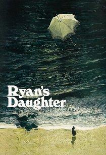 Дочь Райана