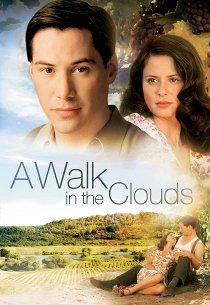Прогулка в облаках