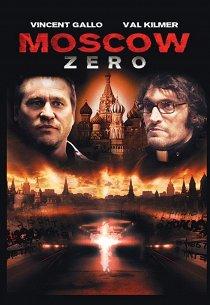 Москва Зеро
