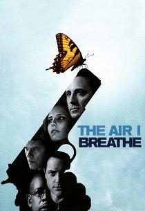 Воздух, которым я дышу