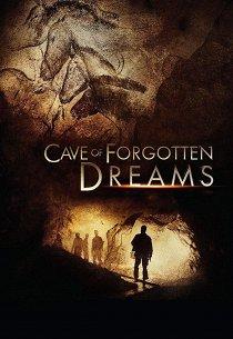 Пещера забытых снов 3D