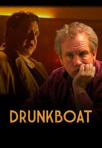 Пьяный корабль