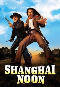 Шанхайский полдень