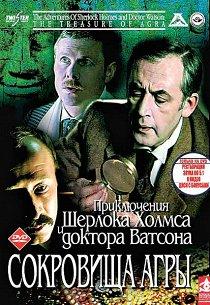 Приключения Шерлока Холмса и доктора Ватсона: Сокровища Агры