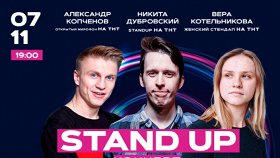 «Stand Up»