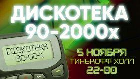 «Дискотека 90-2000-х»