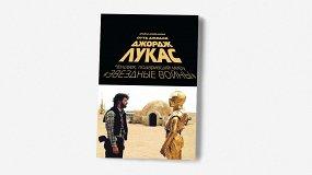 «Все шло не по плану»: выходит книга о том, как Лукас снимал «Звездные войны»