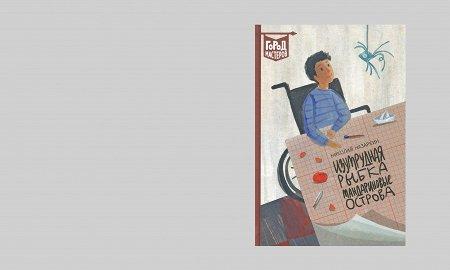 Новые русские книжки на самые серьезные темы для подростков