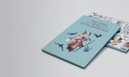 Платон мне друг: детские книги о великих философах