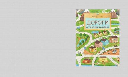 Что читать о путешествиях: выбор «Афиши Дети»