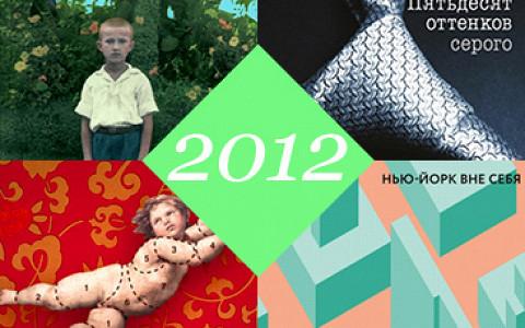Герои, неудачники, тренды и книги года