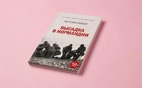 Репортажи с Украины, Бивор о высадке в Нормандии, «Как понимать книги»
