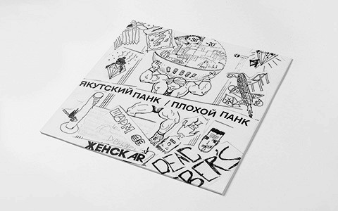 Сборник якутского панка и хардкора «62-я параллель»