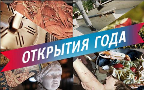 40 лучших новых мест от «Пробки» и Prada до Еврейского музея и Варшавских бань