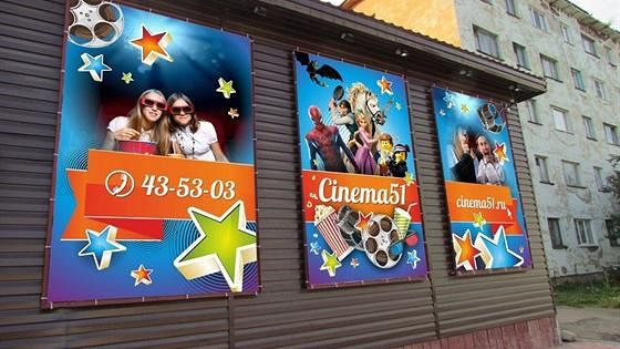 Cinema 51