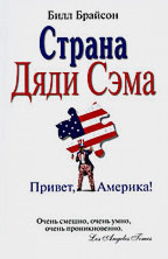 Страна Дяди Сэма. Привет, Америка! (Notes From a Big Country)