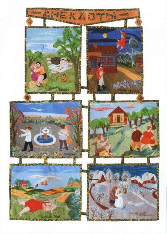 Лоскутная мозаика России