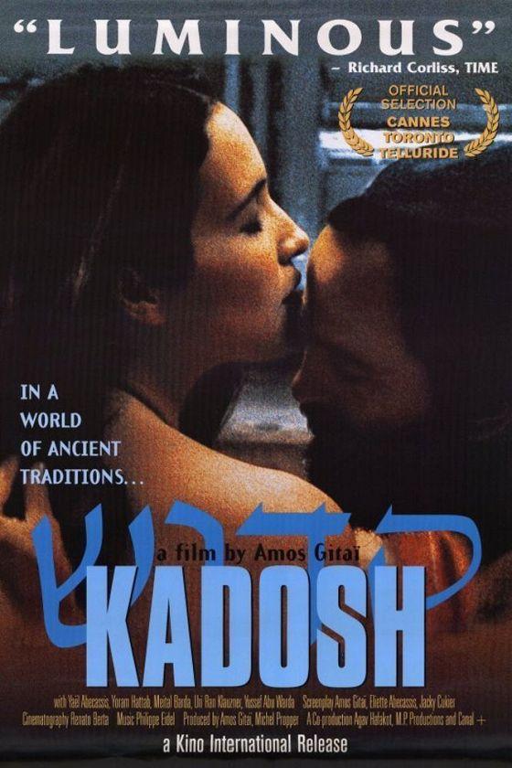 Кадош (Kadosh)