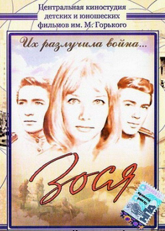 Зося (Zosya)