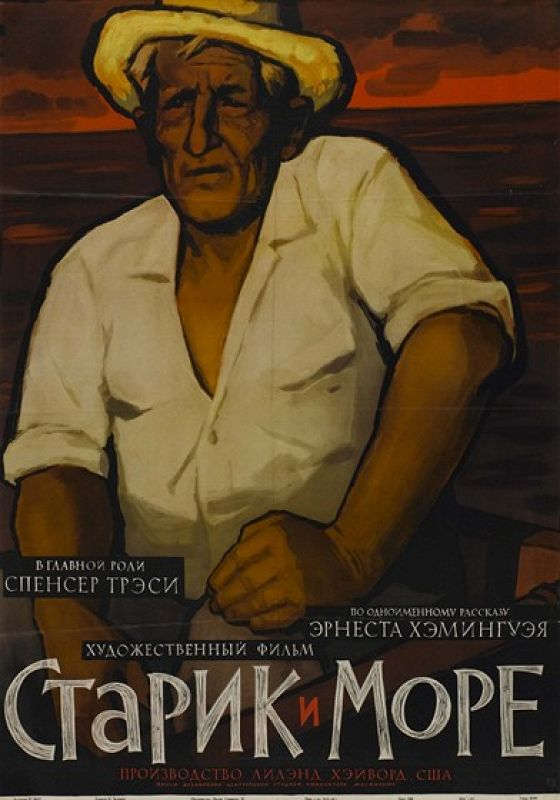 Старик и море (The Old Man and the Sea)