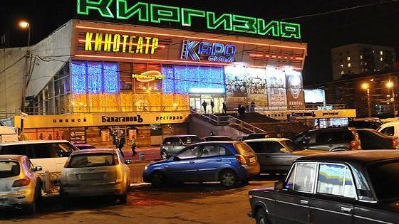 Каро 7 Киргизия