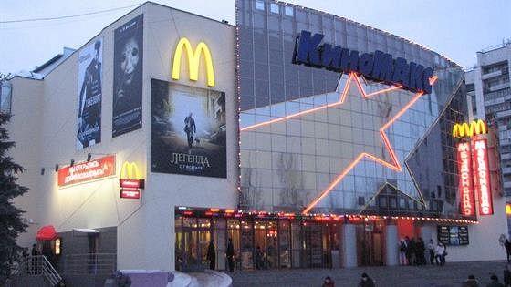 Киномакс–Урал